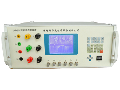 JHP-20A交直流电表校验装置