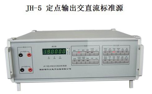 JH-5定点输出交直流标准源